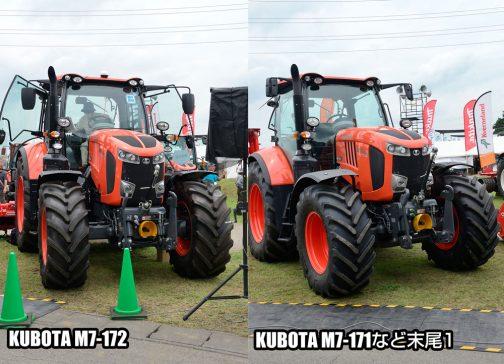 左:クボタM7-172 premium KVT 右:クボタM7-151premium KVT 全体としてはあまり変わっていないように見えます。ただ、ヘッドライト回りの色味が変わっているそうです。露出や撮影時期で感じが変わってしまうので何とも言えませんが、色味にも注意して見てくださいね!