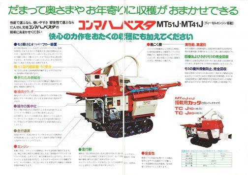 これが今間製作所のヒット作(?)のコンマハーベスタです。よく見ると脱穀機を運搬車に乗せたような形です。運搬車の動力を脱穀機の動力としても使っちゃおう!ということですよね。考えてみると運搬車の動力は、運搬の目的が終れば停止していますから、目的地で脱穀機を動かす動力に使うというのは理にかなっています。