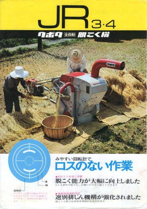 クボタ全自動脱穀機のカタログです。コンマ製なのかどうかはわかりません。