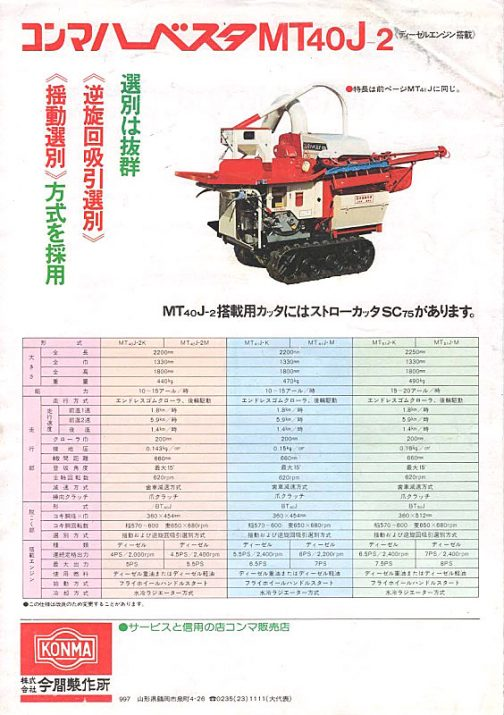 トラクター狂さんの指摘によれば、形式末尾のKとMの違いはエンジンメーカーの違いではないかということです。Kはクボタ、Mは三菱というわけです。