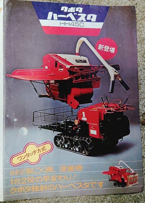 クボタ・ハーベスターHH450「昔のカタログ」です。 これを見ればハーベスターの成り立ちが一目瞭然!まさに運搬車に脱穀機が乗っている図です。前回紹介したものは一体型でバラせませんでした。しかしこれはバラせば運搬車としても使うことができるようです。