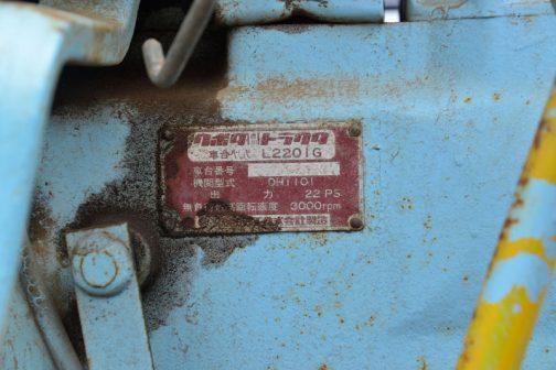 いつもお目当ての運輸省型式認定番号プレートは見当たりませんでした。 赤い銘板は付いていました。 クボタ|農用|トラクタ 車台型式 L2201G 車台番号- 機関型式 DH1101 出力 22PS 無負荷最高回転速度 3000rpm
