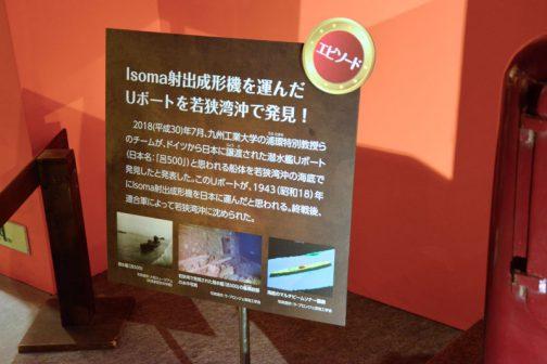 Isoma(イゾマ)射出成形機を運んだUボートを若狭湾沖で発見!  2018(平成30)年7月、九州工業大学の浦環特別教授らのチームが、ドイツから日本に譲渡された潜水艦Uボート(日本名:「呂500」)と思われる戦隊を若狭湾沖の改訂で発見したと発表した。このUボートが、1943(昭和18)年にIsoma(イゾマ)射出成形機を日本に運んだと思われる。終戦後、連合軍によって若狭湾沖に沈められた。 とあります。