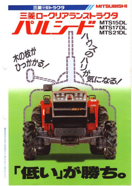 三菱のパルシード・ロークリアランストラクタ、MTS15DL/MTS17DL/MTS21DLのカタログ表紙です。『低いが勝ち』というタイトルがキャッチー。一目瞭然ですね!