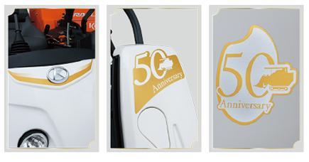クボタコンバイン販売「50周年記念号」のサイトでは特別グラフィックがこのように紹介されています。