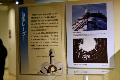 気象レーダー 電磁波は、雨や雪、雲などに当たると、吸収や散乱が起こる。底から反射して返ってくる電磁波を分析すると、雨や雨雲の状況を知ることができる。アメリカでは1940年代から研究が進み、我が国では戦後の1954(昭和29)年から開発が始まった。  その10年後、富士山頂に最大観測範囲800キロメートルにおよぶレーダーが完成し、台風の接近を知ることができるようになった。現代ではゲリラ豪雨などの局地的な現象を、より遠く正確に把握するためのレーダー開発が続いている。