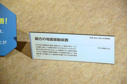 上の機械は最古の地震振動装置だそうです。 1929(昭和4)年 90年前の耐震研究装置。振動台の上に模型を乗せ、それを実際に揺らして影響を解析する手法は古くからあるが、東京工業大学の谷口忠は、より地震波に近い振動を模型に与えて過渡的な現象を観測できる装置を考案した。本装置を使った実験により、建築物の地震に対する応答を解析した。 とあります。