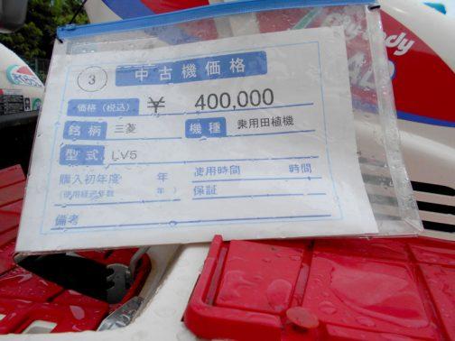 三菱田植機LV5 中古税込価格 ¥400,000