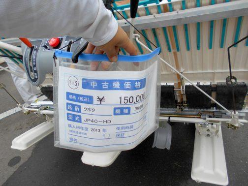 気になるお値段は クボタ田植機 P40-HD 中古税込価格 ¥150,000 購入初年度 2013年 新しめです。