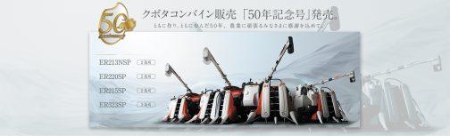 クボタコンバイン販売「50周年記念号」のサイトでは4種類の記念号が紹介されていました。