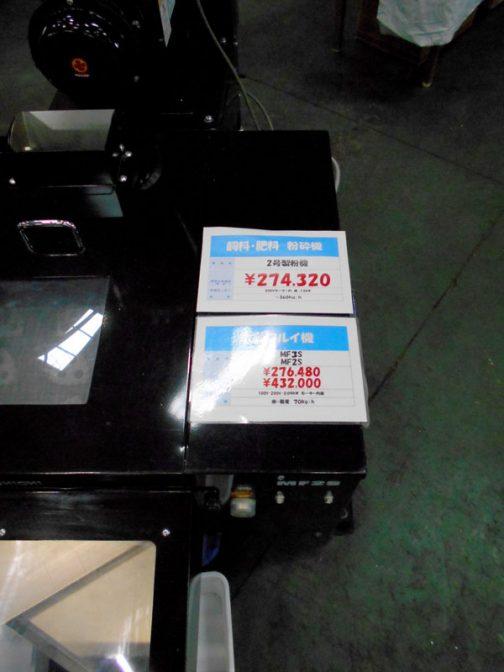 飼料・肥料 粉砕機 2号粉砕機 ¥274,320 200Vモーター内蔵 15 kw 〜360kg/h 電動フルイ機 MF3S MF2S ¥276,480 ¥432,000 100V・200V/0.09kw モーター内蔵 米・蕎麦 70kg/h