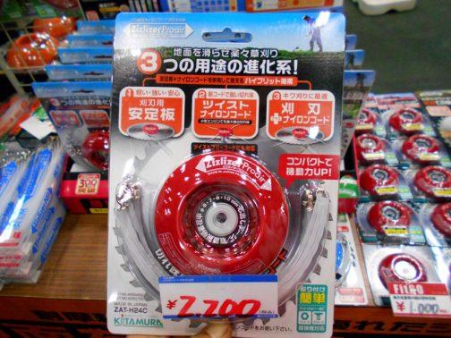 お!これは刈り刃とナイロンコードの両刀使い。刈払機もパワーが要りそうです。¥2200