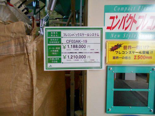 フレコンバックスケールシステム CF03AK-19 メーカ希望小売価格(税込)消費税8%で¥1,188,000 消費税10%で¥1,210,000