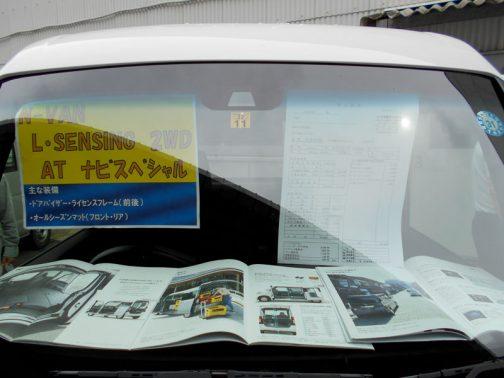 N-VAN L・SENSING 2WD AT ナビスペシャル 主な装備、ドアバイザー・ライセンスフレーム(前後)・オールシーズンマット(フロント・リア)総支払い合計¥1,610,400 バンとなると結構高くなりますねぇ・・・消費税は8%です。