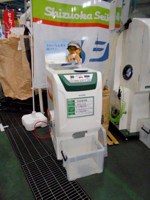 シズオカ 色彩選別機 SCS-7SⅡ メーカ希望小売価格(税込)消費税8%で¥1,296,000 消費税10%で¥1,320,000