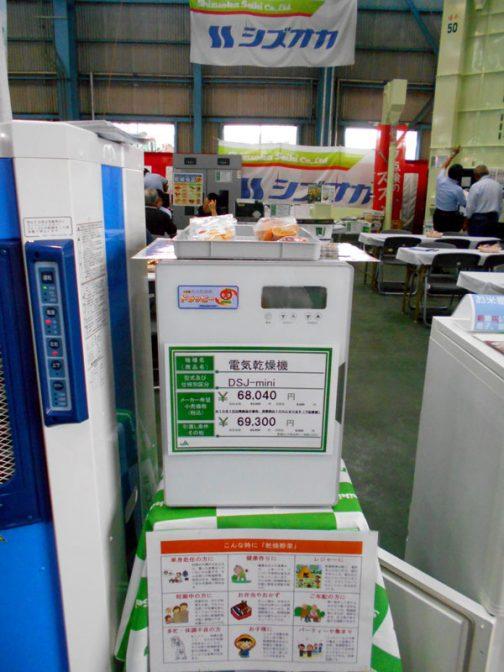 食品乾燥機ドラッピー 電気乾燥機 DSJ-mini メーカ希望小売価格(税込)消費税8%で¥68,040 消費税10%で¥69.300
