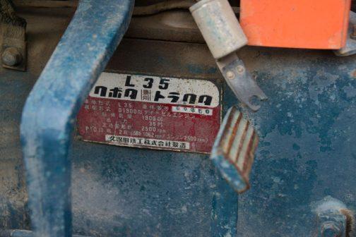 銘板にも同じく L35 クボタ|農用|トラクタ 車体形式 L35 車体番号 ◯◯◯ 機関型式 D1900形ディーゼルエンジン 総排気量 1908cc 出力 35PS 定格回転数 2500rpm PTO回転数 2段(585 1062rpm/エンジン2500rpm)