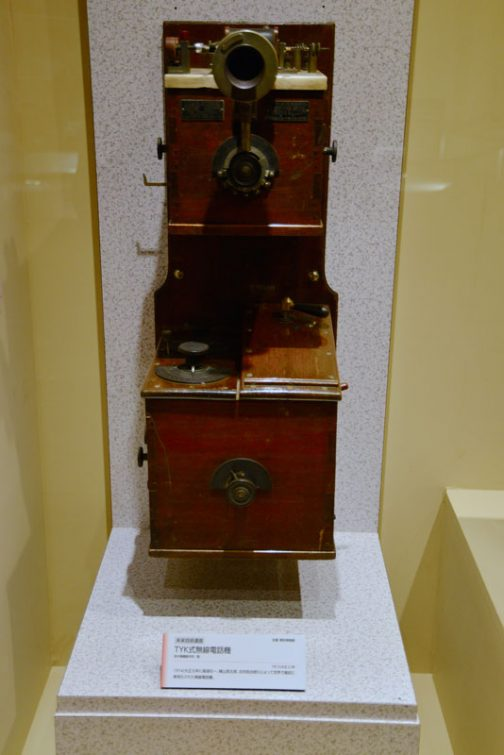 そんな海底ケーブルの展示の次はアンティークな電話。しかしこれは無線電話機です。 TYK式無線電話機 1914(大正3)年に鳥潟右一、横山英太郎、北村政治郎らによって世界で最初に実用化された無線電話機。 ええええっ?これって携帯電話ってことでしょうか?(携帯できないですけど)