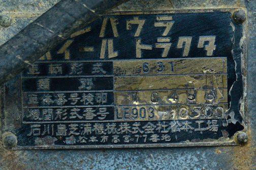 1970年もしくはそれ以前の「シバウラトラクタ」ではなく、新しめの「シバウラホイールトラクタ」表記。しかし、プレート自体は真鍮エッチングの古いタイプです。