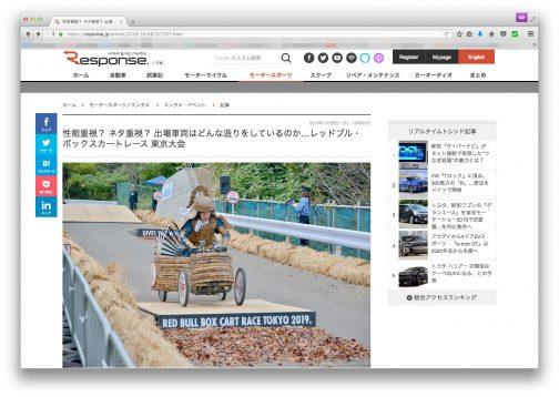 好きな具は昆布さんがコメントを寄せてくれましたが、それ以外の方々にも教えてもらった、総合自動車ニュースサイトレスポンスの『性能重視? ネタ重視? 出場車両はどんな造りをしているのか…レッドブル・ボックスカートレース 東京大会』という記事です。今回のレースに出場した車両に付いてめちゃめちゃ嬉しい文が載っていました。