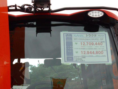 気になるお値段、撮っておいてくれました。 MR1000AQMAXWUR2-OP 消費税8%では¥12,709,440 消費税10%では ¥12,944,800 ★スマート農機 ★自動運転 ★最大100馬力