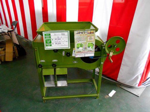 お次はスーパー唐箕 B--2 メーカー希望小売価格 ¥45,360(消費税8%)¥46,200(消費税10%)