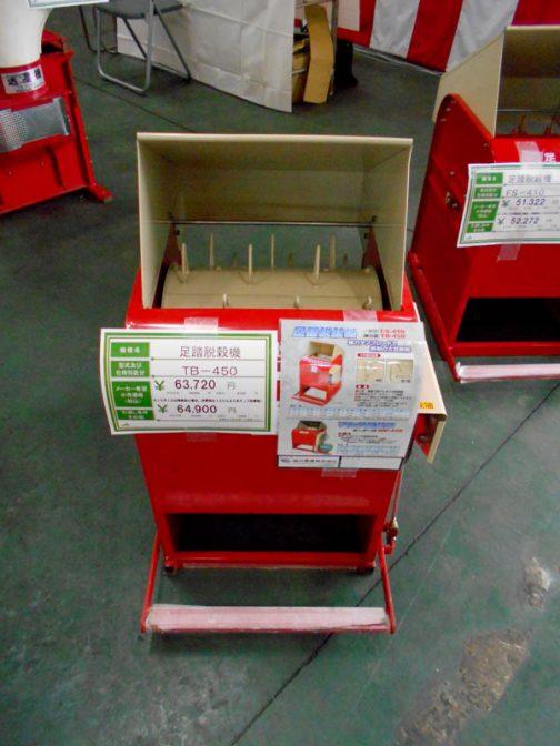 足踏み脱穀機 TB-450 メーカー希望小売価格 ¥63,720(消費税8%)¥64,900(消費税10%)
