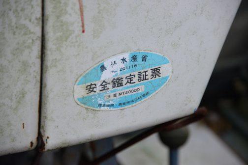 安全鑑定の番号は三菱MT4000Dとしてで、201116です。