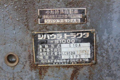 車名S1000-Dの写真は見つけられなかったですけど、S10Aのプレートはネットで発見。