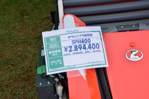 クボタホウレンソウ収穫機 SPH400 価格は消費税8%の時ですが、税込¥2,894,400と、ちょっとお高め。