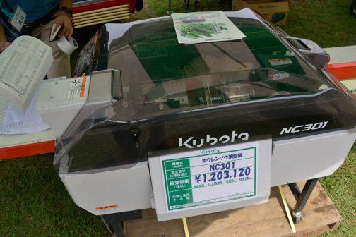 あわせて展示されていた、ホウレンソウ調整機 NC301価格は消費税8%の時ですが、税込¥1,203,120