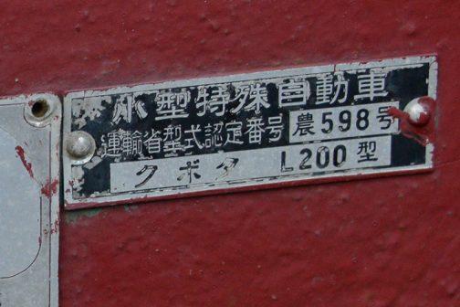 それがこの運輸省型式認定番号。(中には運輸省形式認定番号と書かれているものもあります)この番号を集めることによって、生まれ年の確定が難しい古いトラクターの誕生年を推定できると思っているんです。
