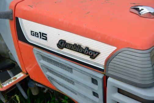 やれちゃったせいなのか、トラクター名GB15より目立つGranbia-boyのバッジ。心なしかバッジのほうが大きいような気がしてきます。ああ、もしかしたら本当にそうなのかも。このトラクターというのは