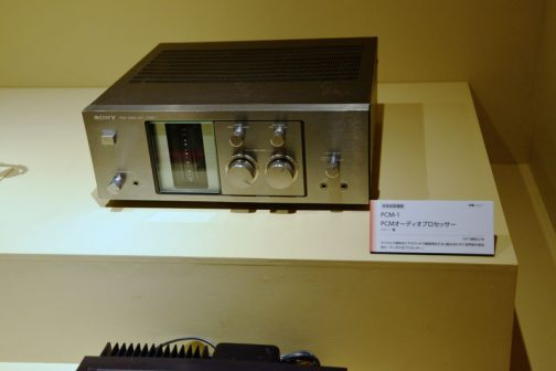 PCM-1 PCMオーディオプロセッサー 1977(昭和52)年 デジタルで信号をビデオデッキで録音再生することを可能にした世界初の民生用オーディオPCMプロセッサー。 これは今見ませんねぇ・・・(あるけど身近にないだけかもしれませんが・・・)