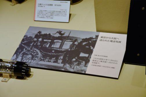 東京から大阪へ送られた電送写真 1928(昭和3)年 11月6日に皇居より東京駅に向かわれる両陛下。(大阪毎日新聞11月6日号外に掲載) その日に印刷までされて配られたということですよね!