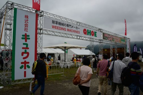 キューホーという会社、展示会で機械が展示されているのを良く見ますけど、このように単体で大きなブースを構えているのを初めて見ました。除草機械の専門メーカーだったのですね。それに、キューホー、QHOEと綴るのも初めて知りました。