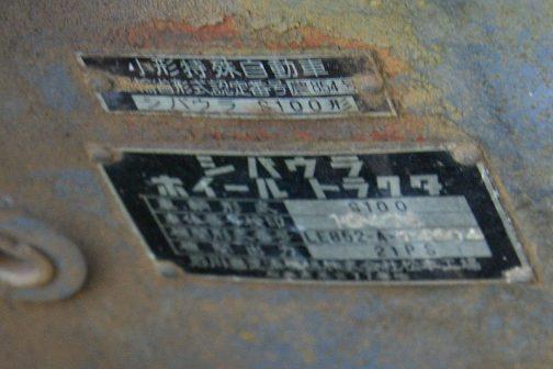拡大してみましょう。 小型特殊自動車 運輸省形式認定番号 農854号 シバウラ S100形  シバウラホイールトラクタ 車輛形式 S100 車体番号検印 機関形式番号 LE852-A- 機関出力 21PS