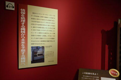 情報を処理する機械から未来を予想する機械へ 現在のコンピューターのルーツの一つはデータを記録し分類する機械だ。わが国では本格的に使用され始めたのは戦後である。1950年代後半になって、UNIVAC120などが官公庁や証券取引所などに導入され始めた。国内での開発が盛んになったのもこの頃で、初めて完成したのがFUJICである。コンピューターに使用される素子は、リレーや真空管から半導体へと発展し、今では一つのチップに数千万個のトランジスタが搭載されるようになり、地球環境の変動予測などが計算できるようになった。 計算機から計算もして情報を処理する機械になり、情報を処理をかさねて行こない、未来予測することに使えるようになった・・・ということなんですねぇ。