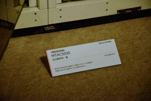 その大型コンピューターはHITAC5020 東京大学で真空管式計算機TACの開発にかかわった村田健郎と中澤喜三郎らが日立製作所に入社し開発を先導した。