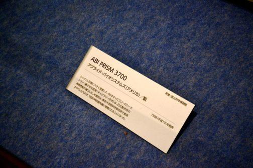 ABI PRIZM 3700 アプライド・バイオシステム(アメリカ)製 ヒトゲノム計画に大きく貢献した。96本キャピラリーのシーケンサー。鍵となる技術(キャピラリー方式)は、日立製作所の神原秀紀が確立した。本資料は、東京大学医科学研究所で使用されていたもので、今回の特別展を機に寄贈されることになった。1998年発売