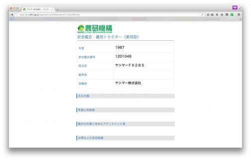農研機構の登録は1987年で、tractordata.comの記載とも合致しています。
