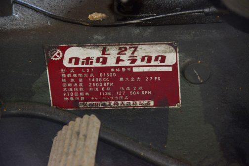 L27 クボタトラクタ 形式 L27 車体番号◯◯◯◯ 搭載機関形式 D1500 排気量 1498cc 最大出力 27PS 回転速度  2500R.P.M. 変速段数 前進6段 後進2段 PIU回転数 1136 727 504 RPM 物揚装置 ギヤーポンプ油圧式 とあります。
