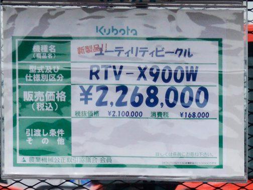 新製品!!ユーティリティビークル RTV-X900 ¥2,268,000 (↑これ消費税8%だと思います)