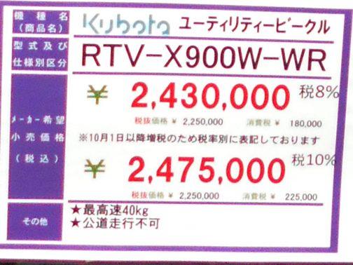 そんなことより、ダイナミックフェアで見たRTVの値段です。 kubota ユーティリティビークル RTV-X900W-WR メーカー希望小売価格(税込) ¥2,430,000税8% ¥2,475,000税10% ★最高速40kg ★公道走行不可 最高速が重さなのがご愛嬌です・・・じゃなくて、前に見たのと値段が違います。