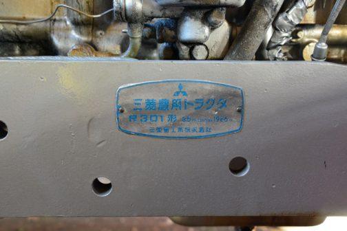 R301に戻ります。 三菱農用トラクタ R301形 35PS/2200rpm 1986cc 三菱重工株式會社