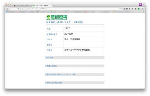海外では197年生まれということになっていますが、日本の農研機構の登録は1977年。日本誕生は1977年です。