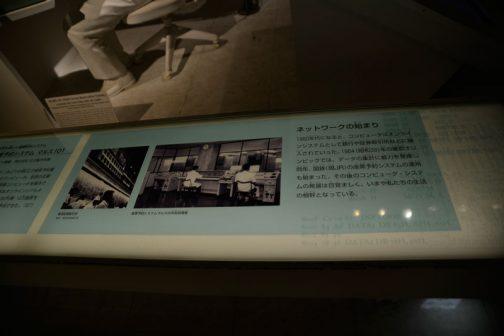 そのお隣には座席予約システム、マルスの中央処理質の写真とともにキャプションが続きます。 ネットワームの始まり 1960年になると、コンピュータはオンラインシステムとして銀行や証券取引所などに導入されて行った。1964(昭和39)年の東京オリンピックでは、データの集計に威力を発揮し、同年、国鉄(現JR)の座席予約システムの運用も始まった。その後のコンピュータ・システムの発展は目覚ましく、いまや私たちの生活の根幹となっている。 とあります。