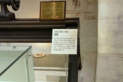 池貝鉄工所製第一号旋盤 旋盤 1889(明治22)年に池貝庄太郎・喜四郎によって造られた。現存する国産工作機械ではもっとも古いもののひとつである。当時、工作機械の多くは官営の機械工場などで試作される以外はほとんど輸入に頼っていた。民製の工作機械は珍しく、当時の一般の工学技術レベルを知る貴重な資料である。