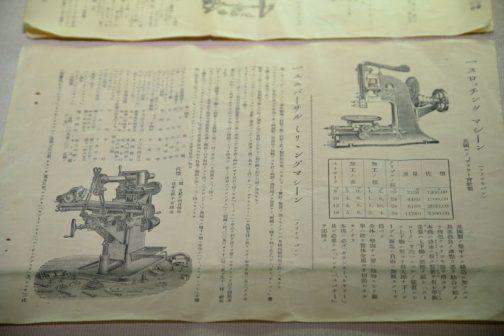 輸入機械のカタログです。内容が興味深いのですが、難解です。振ってあるルビがおもしろいので少し引用します。 スロッチングマシーン(ステッキ盤) 本機ハ急速(クイック)二戻ル(レターン)装置(モーション)ヲ有シ平衡重量(バランスラム)ハ上下動ノ摩擦ヲ減シ「ストローク」ヲ均一ニスルノ装置ニシテ上下動ハ零ヨリ最大即チ下ノテーブル面迄ハ自由ニ加減スルヲ得ベシ ルビをカタカナ英語にしてるってどうなんでしょう?理解できるのかな?