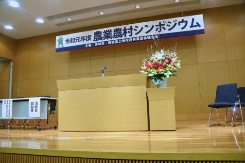 令和元年度農業農村シンポジウムの中で表彰ということでした。2017年に行ったときは県民文化センターの大ホールでやったやつです。今回はもう少し小ぶりの、茨城県市町村会館での開催です。各種表彰だけやるわけではなく、講演や、その後農業農村整備事業に関する説明会なども開催されるようでした。
